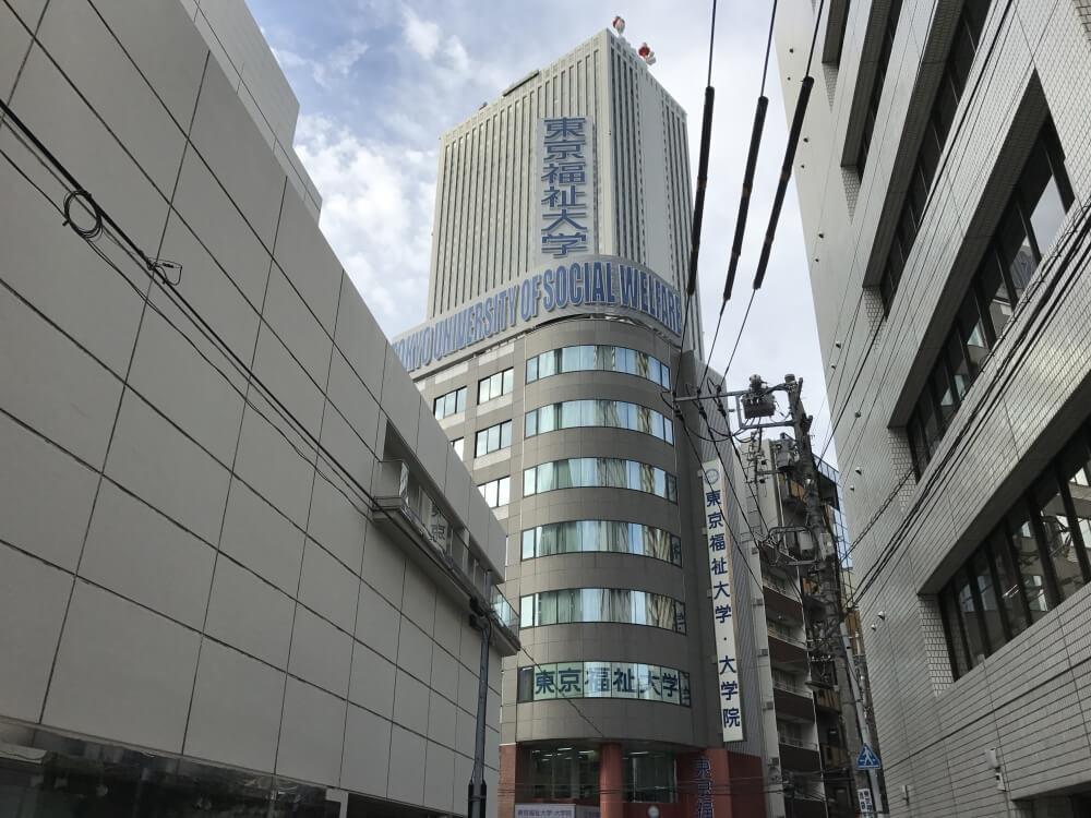 東京福祉大学 池袋キャンパス