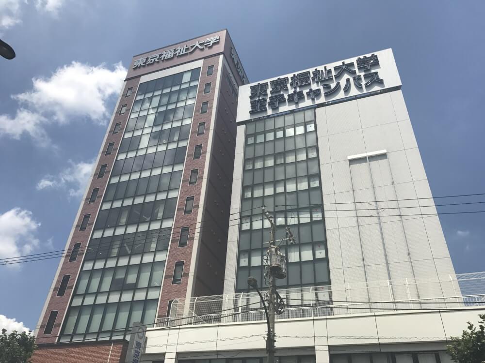 東京都北区 王子キャンパス