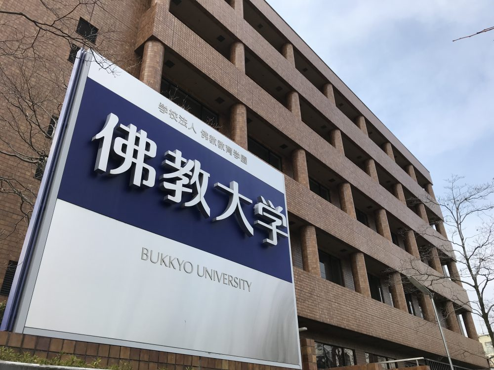 通信大学の佛教大学