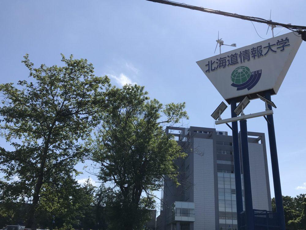 北海道情報大学とは