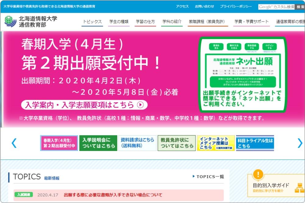 【北海道情報大学 通信教育部】4種類の教員免許が取得できる通信大学
