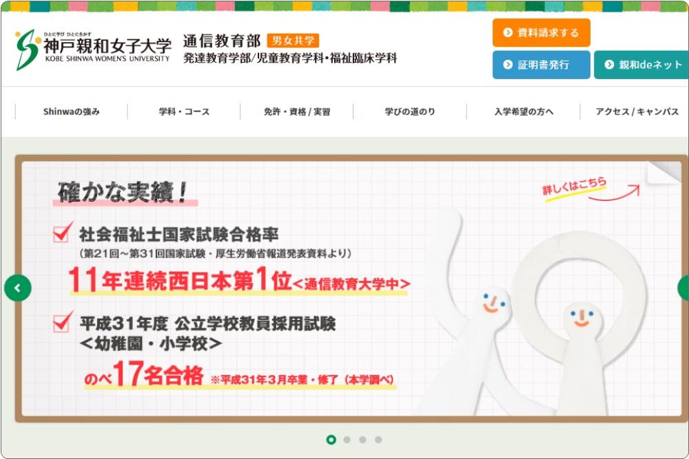 【神戸親和女子大学 通信教育部】3種類の教員免許と3種類の資格が取得できる通信大学