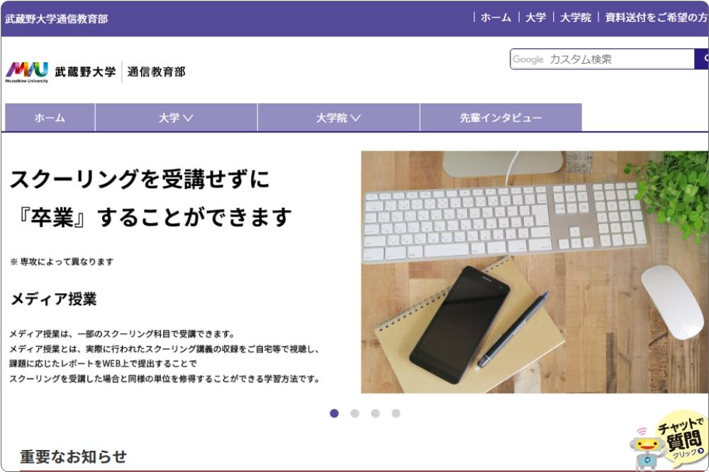 【武蔵野大学 通信教育部】6種類の教員免許と7種類の資格が取得できる通信大学