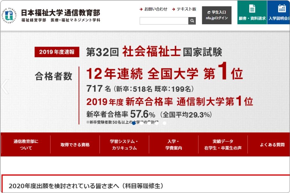 【日本福祉大学 通信教育部】5種類の資格が取得できる通信大学