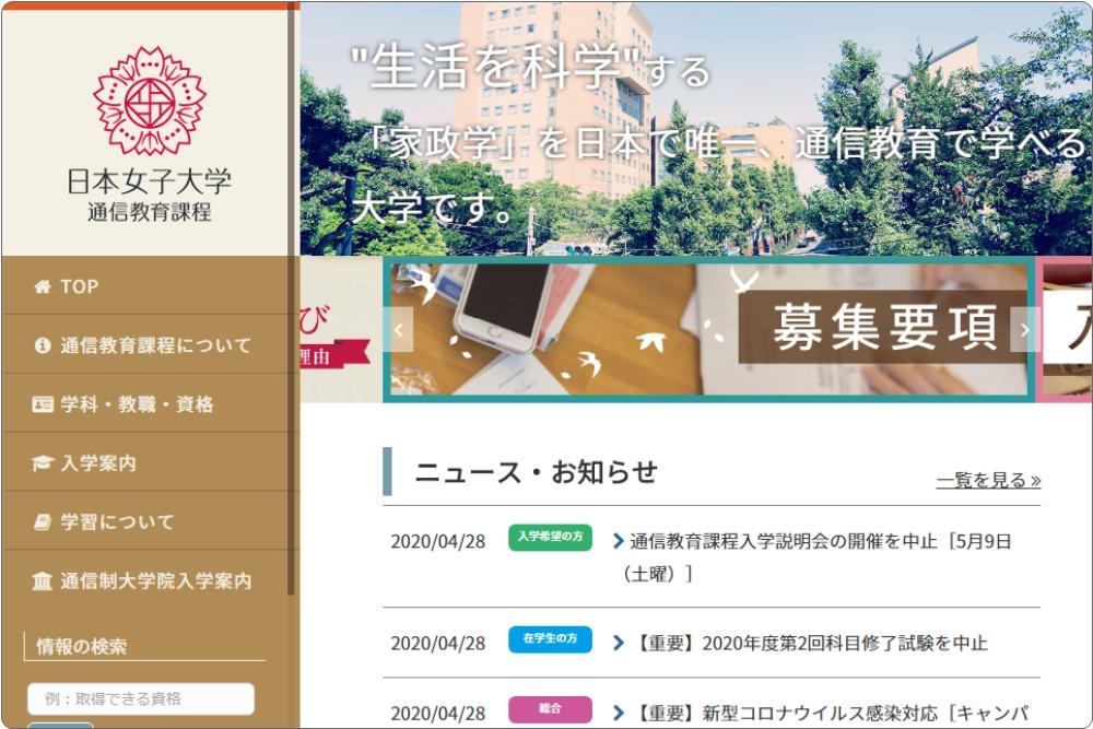 【日本女子大学 通信教育過程】5種類の教員免許と5種類の資格が取得できる通信大学