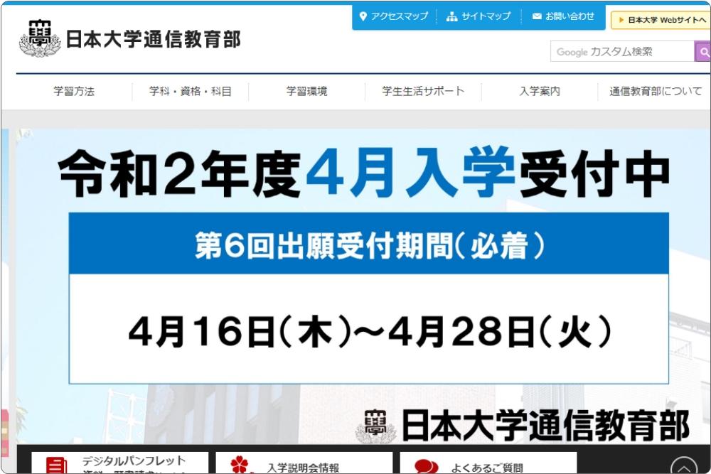 【日本大学 通信教育部】8種類の教員免許と2種類の資格が取得できる通信大学