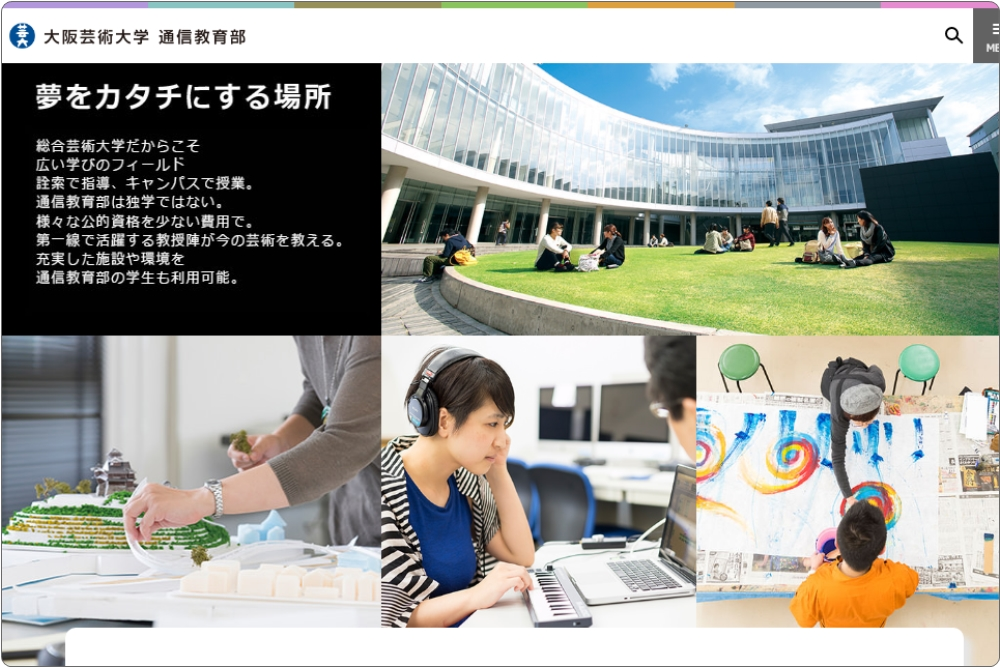 【大阪芸術大学 通信教育部】9種類の教員免許と9種類の資格が取得できる通信大学