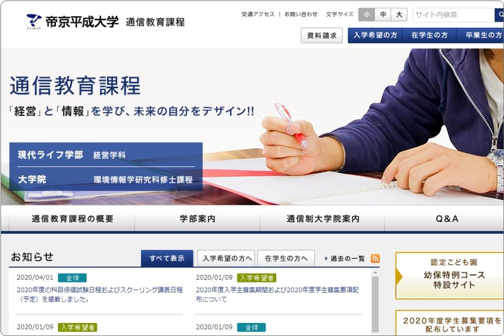【帝京平成大学 通信教育課程】5種類の教員免許と5種類の資格が取得できる通信大学