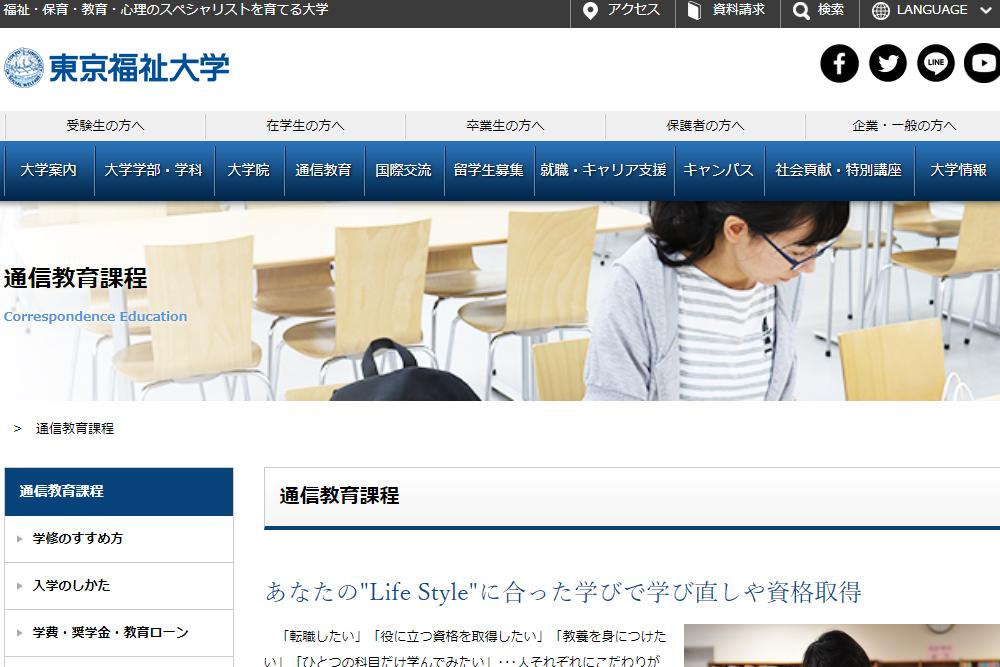 【東京福祉大学 通信教育課程】11種類の教員免許と12種類の資格が取得できる通信大学