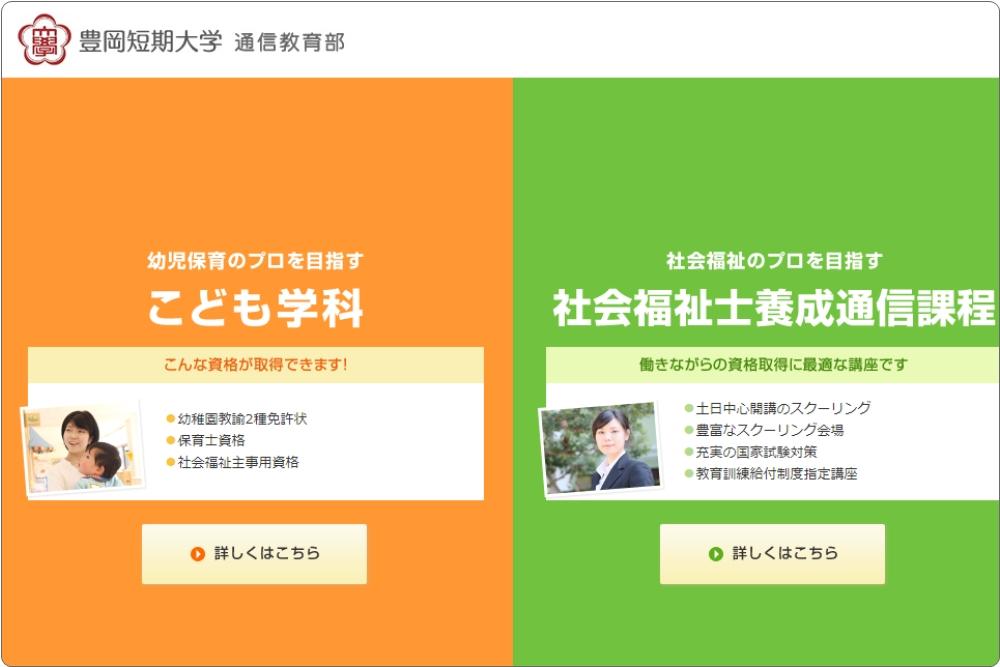 【豊岡短期大学 通信教育部】2種類の資格が取得できる通信大学
