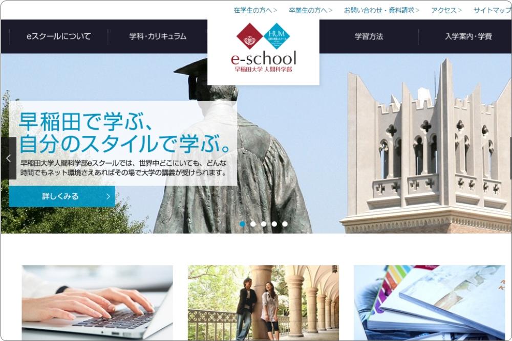 早稲田大学 人間科学部 eスクール(通信教育課程)