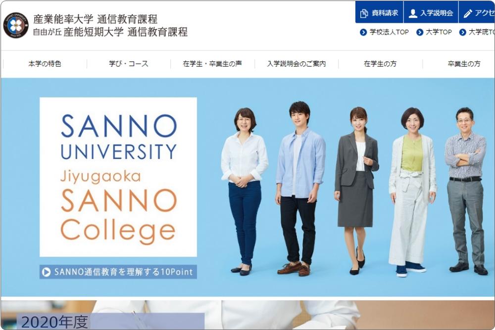 産業能率大学 通信教育課程