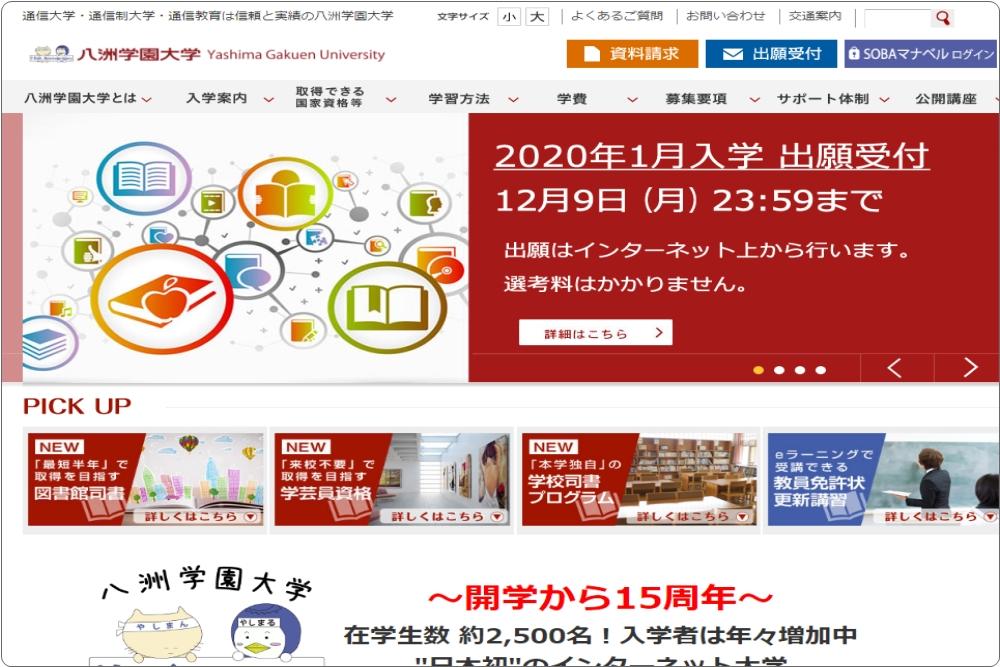 八洲学園大学 インターネット通信大学